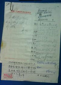 21010315 解放总医院2少将 院长朱士俊 廖文海院长 马院长等签批7页