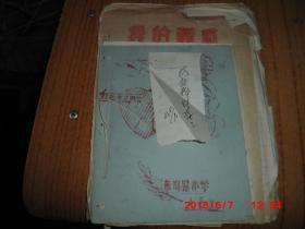 50--70年代文革期间档案(个人,干部档案,广州地区,每份档案都很完整,都有审查材料、证据材料、自传材料、履历材料 揭发材料 证据  拘捕证 各种单据 等等) 10份一两千页