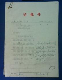 21010319 解放总医院1少将 院长朱士俊等签批2页