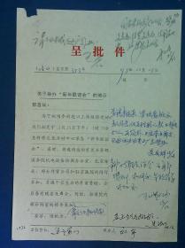 21010320 解放总医院2少将院长朱士俊 梁政委等签批1页