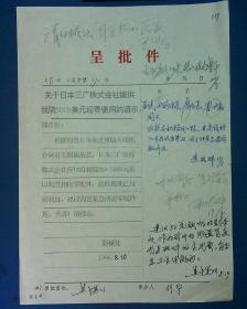 21010321 解放总医院3少将院长朱士俊王、田、黄副院长梁政委等签批1页