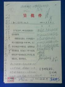 21010325 解放总医院 少将院长朱士俊 廖院长 梁政委 马院长等签批6页