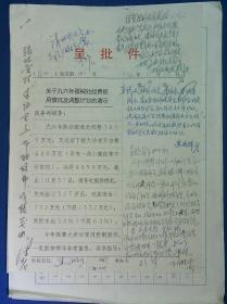 21010324 解放总医院 少将院长朱士俊 梁政委 黄院长等签批4页