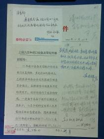 21010322 解放总医院 少将院长朱士俊 王 黄副院长等签批1页