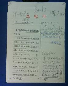 21010323 解放总医院 少将黄茂辉副院长 王副院长等签批2页