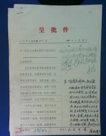 21010326 解放总医院 少将院长朱士俊 黄院长等签批2页