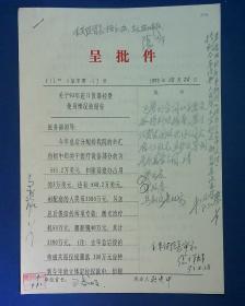 21010327 解放总医院 少将院长朱士俊 廖院长 梁政委等签批2页