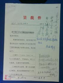 21010328 解放总医院 少将院长朱士俊 梁政委 黄院长等签批2页
