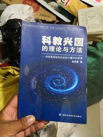 科教兴国的理论与方法     新D3