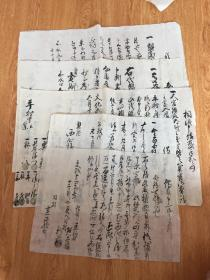 【清代日本古文书2】文化6年(1809年)、文政13年(1830年)、嘉永4年(1851年)、嘉永5年(1852年)、安政6年(1859年)各类证书契约五张合售
