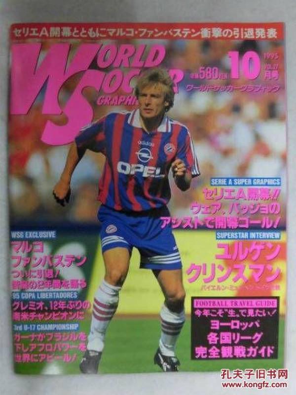 原版世界足球杂志1995.10