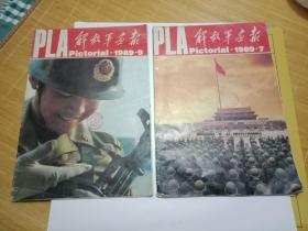 解放军画报 1989年第7.第9期 --2册和售---书品如图   8开内容完整