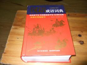 汉语成语词典 全新修订版