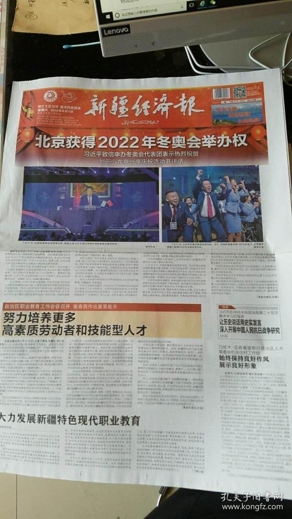 新疆经济报 2015年8月1日【北京获得2022年冬奥会举办权】