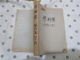 学科学 1959年 1-6期合订本
