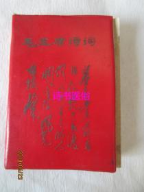 毛主席诗词——1968年南京八·二七革命串联会(有毛主席照片,大量手书图片 )