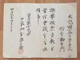1886年日本宇治郡大宅村户长山本佐兵卫颁发《撰举投票录数:付当村会议员当撰候事》一张