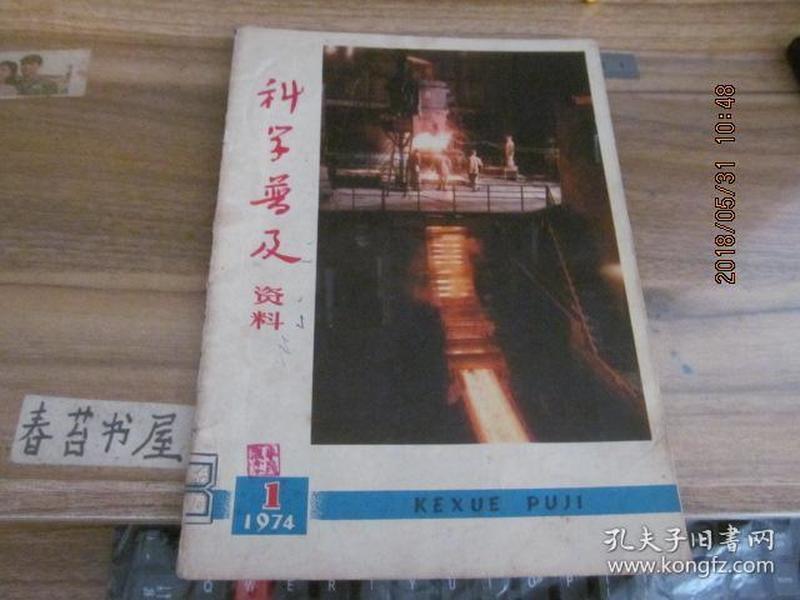 科学普及资料【1974年第1期】