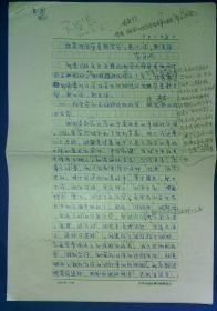 21010369 全国台联副会长 台声杂志社社长郭平坦(1956年从日本回大陆 台湾人)手稿8页8开(未发表):文革下放青岛