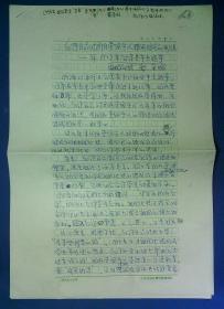 21010370 全国台联副会长 台声杂志社社长郭平坦(1956年从日本回大陆 台湾人)手稿5页8开:台湾民众对国民党领导人错误路线的判决 评1997年台湾县市长选举