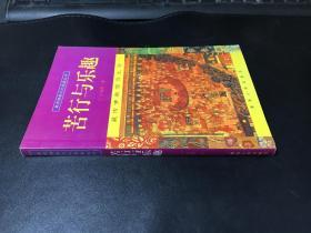 苦行与乐趣:藏传佛教僧侣生活(藏传佛教文化现象丛书)