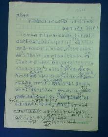 21010371 全国台联副会长 台声杂志社社长郭平坦(1956年从日本回大陆 台湾人)手稿14页:要澄清台湾社会的日本情