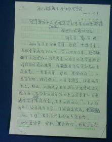 21010372 全国台联副会长 台声杂志社社长郭平坦(1956年从日本回大陆 台湾人)手稿12页:台湾新领导人不可违背大选主流民意