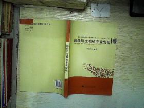 职前语文教师专业发展/基于标准的教师教育教材(语文)
