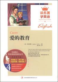 (英汉对照)读名著学英语:爱的教育