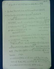 21010374 全国台联副会长 台声杂志社社长郭平坦(1956年从日本回大陆 台湾人)手稿3页资料3页