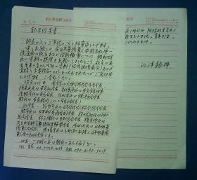 21010376 致郭平坦 中国留日同学总会主席江洋龙(1963、1964)日文信札2页