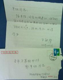 21010377 致郭平坦 中国留日同学总会主席王毓声(1948)信札1页 信封2枚