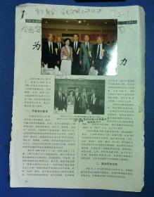 21010378 全国台联副会长 台声杂志社社长郭平坦(1958年从日本回大陆 台湾人)手稿12页 照片1张