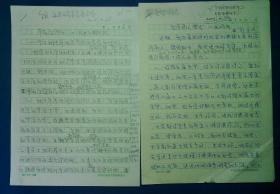 21010379 全国台联副会长 台声杂志社社长郭平坦(1958年从日本回大陆 台湾人)手稿2份9页 台湾商人 一国两制