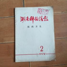 湖南科技情报医药卫生