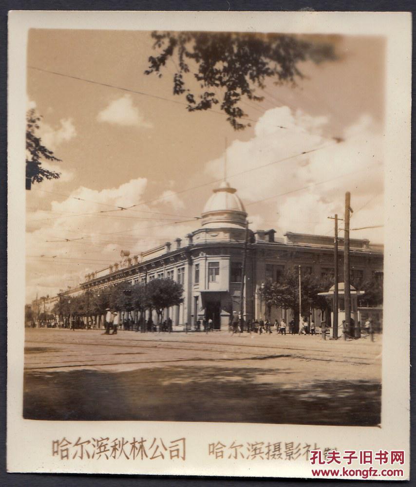 哈尔滨的天是明朗的天,50年代初期哈尔滨秋林公司珍贵老照片图片