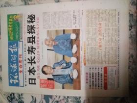 环球时报 生命周刊   创刊号   2003