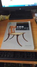"""普通高等教育设计类专业""""十二五""""规划教材·家具制造工艺系列教材"""