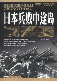 二十世纪著名战役:日本兵败中途岛
