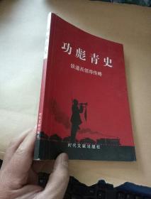 铁道兵领导传略:功彪青史