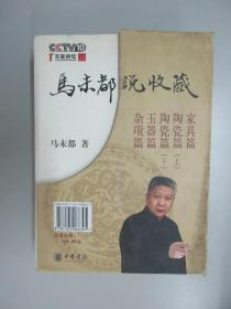 马末都说收藏(家具篇、陶瓷篇(上下)、玉器篇、杂项篇)五册合售