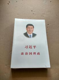 习近平谈治国理政(正版全新未开封)