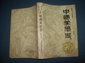 中国美学史:第一卷