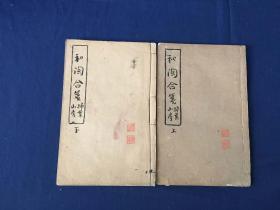 民国8年线装 《和陶合笺》(有插图 一至四卷加附录 两册全)