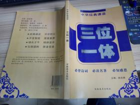 中华经典诵读 三位一体(必背诗词 必读名著 必知感恩)