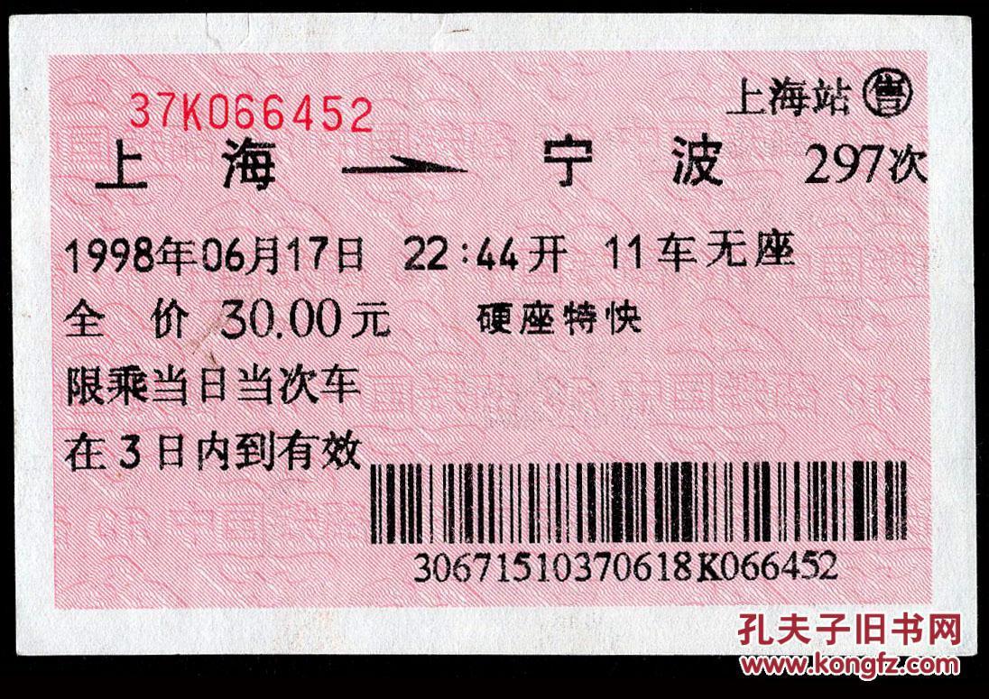 遵义至上海火车票_火车票10005三t恤/上海三集团〕上海铁路局/上海297次至宁波