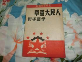 人民大宪章学习手册 B5