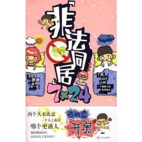 """【正版非二手未翻阅】""""非法同居""""7×24"""