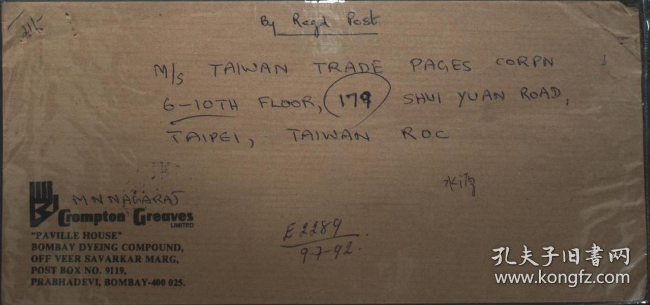 台湾邮政用品、信封、实寄封,1992年印度实寄台湾信封一枚,销大型邮资机戳