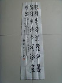 靳华堂:书法:彭德怀诗句(带信封及简介)